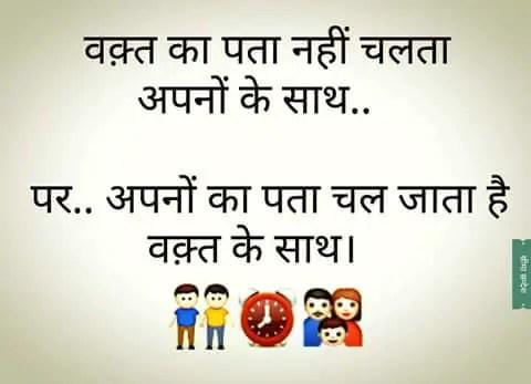 Hindi Whatsapp Status Quotes – वक़्त का  पता नहीं च