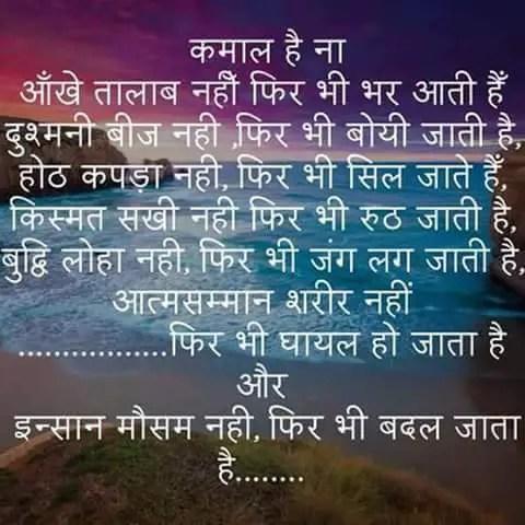 Hindi Whatsapp message – आँखे तालाब नहीं