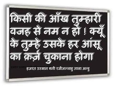 Hazrat Ali Hindi Quotes- किसी की आँख
