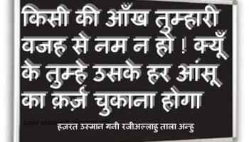 Hazrat Ali Quotes in Hindi - Net In Hindi com