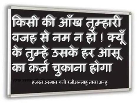 Hazrat Ali Hindi Quotes