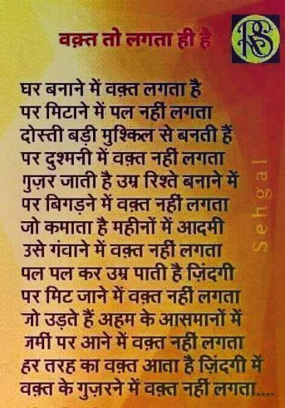 Hindi Quotes for facebook