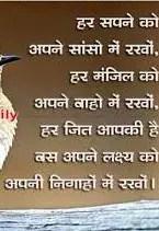 Hindi Quotes – हर सपनो को अपनी