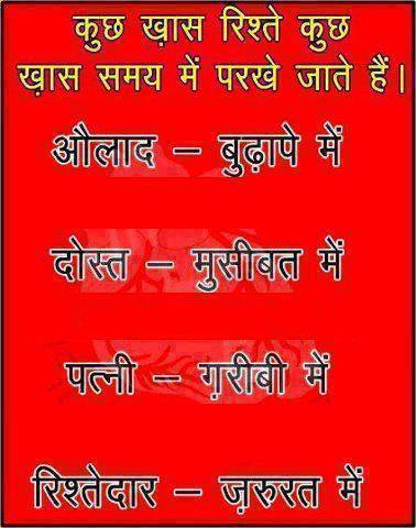 Hindi Quotes – कुछ खास रिश्ते कुछ