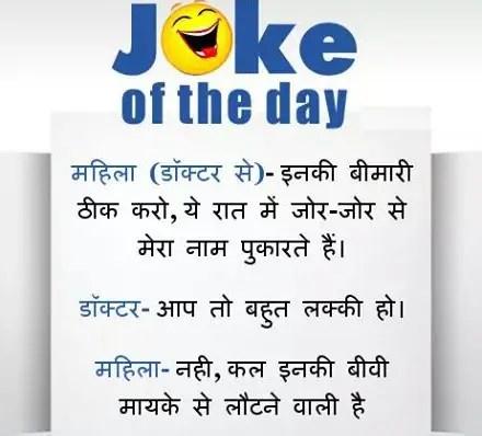 Hindi Jokes – mahila doctor se