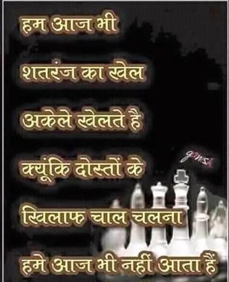 Friendship message – Hum Aaj bhi.