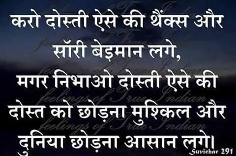 Friendship Hindi quotes – करो दोस्ती ऐसे की