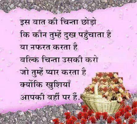 Hindi Quotes – इस बात की चिंता छोडो