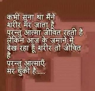 Hindi Quote – कभी सुना था मैंने