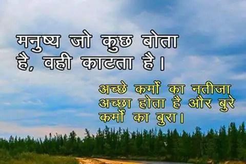Hindi quotes – मनुष्य जो कुछ बोता