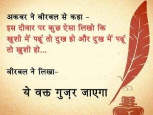Akbar Birbal Hindi quotes