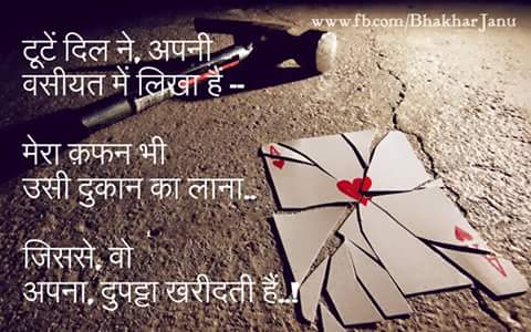 Hindi Love Shayri – टूटे दिल ने अपनी