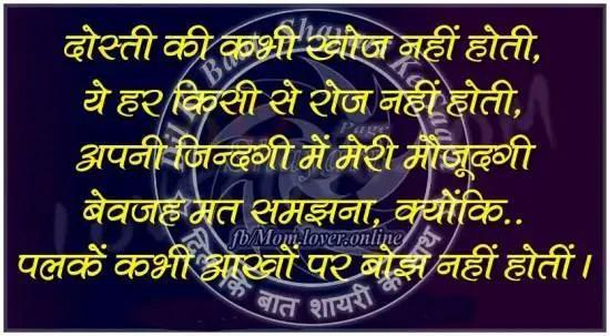 Facebook Friendship message in Hindi