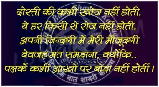 Facebook Friendship message in Hindi