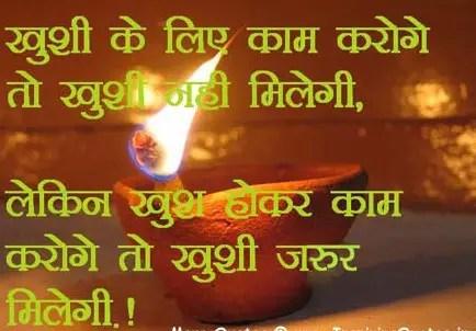 Happiness Hindi quotes – ख़ुशी के लिए काम