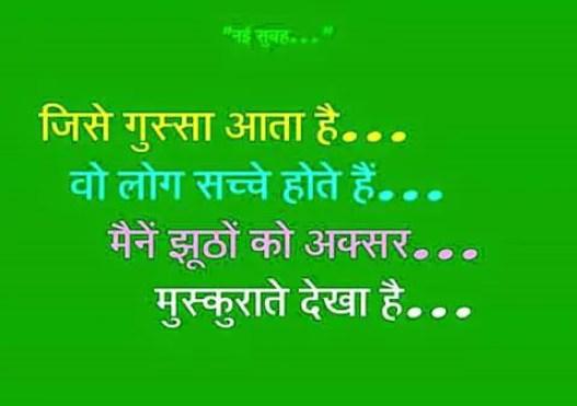 Hindi Quotes -जिसे गुस्सा आता है