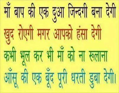 Hindi quotes – माँ बाप की दुआ