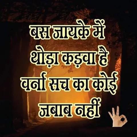 Hindi Quotes बस ज़ायके में थोड़ा