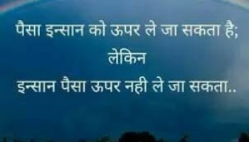 Hindi quotes - इंसान को इंसान धोखा - Net In
