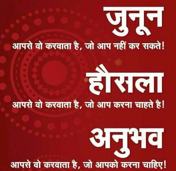 Inspiring Hindi Quotes – जूनून आपसे वो करवाता है