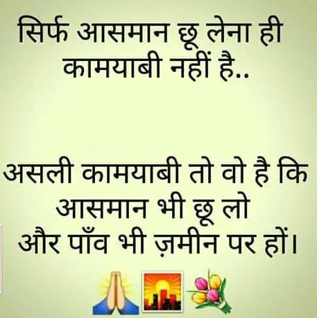 Hindi Quotes – सिर्फ आसमान छू लेना ही