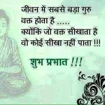 Hindi Quotes – जीवन में सबसे