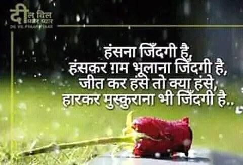 Hindi Shayri – हसना ज़िन्दगी है