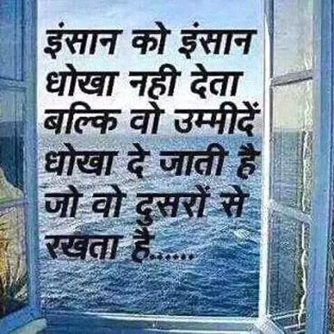 Hindi quotes – इंसान को इंसान धोखा