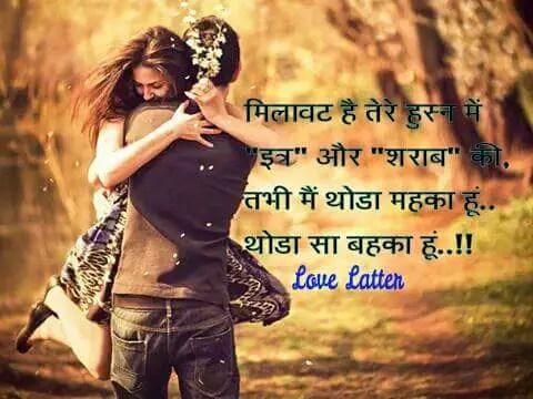 Love Hindi Shayri – मिलावट है तेरे  हुस्न