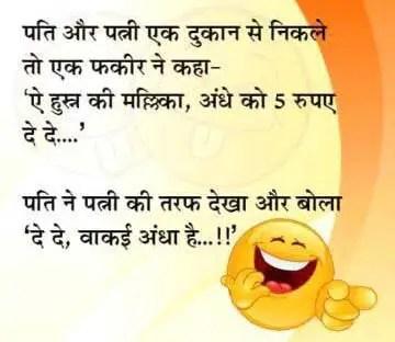Hindi Jokes – Pati aur patni