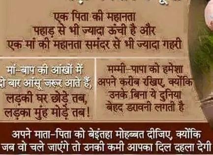Hindi quotes – पिता की महानता