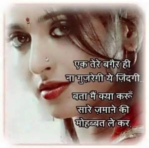hindi shayri5