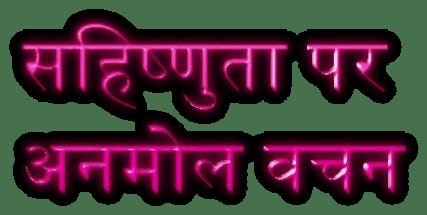 Tolerance quotes in Hindi  सहिष्णुता अनमोल वचन