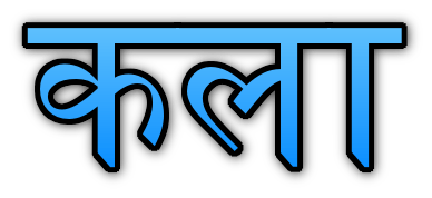 Art quotes in Hindi कला पर अनमोल वचन
