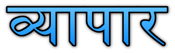 Business quotes in Hindi व्यापार पर अनमोल वचन