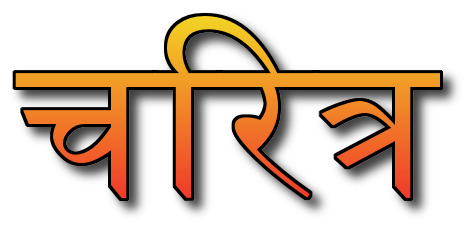 Character quotes in Hindi चरित्र पर अनमोल वचन