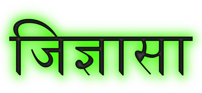 Curiosity quotes in Hindi जिज्ञासा पर अनमोल वचन