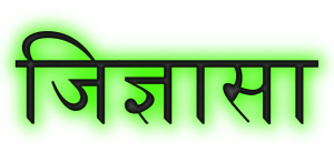 Curiosity quotes in Hindi