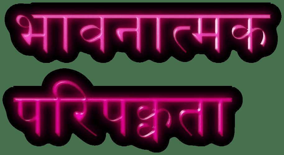 Emotional Intelligence quotes in Hindi भावनात्मक परिपक्वता पर अनमोल वचन