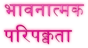 Emotional Intelligence quotes in Hindi