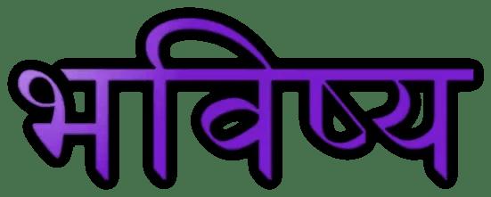 Future quotes in Hindi भविष्य पर अनमोल वचन