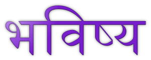 Future quotes in Hindi