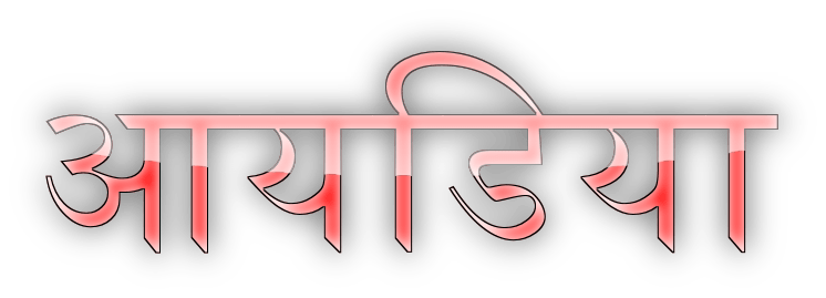 Idea quotes in Hindi आयडिया पर अनमोल वचन