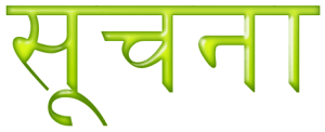 Information quotes in Hindi