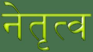 Leadership quotes in Hindi