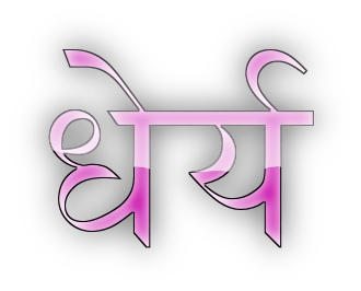 Patience quotes in Hindi धेर्य पर अनमोल वचन