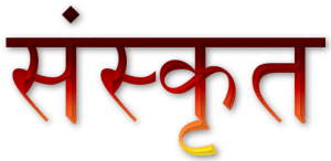 Quotes about Sanskrit in Hindi