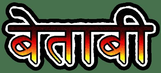 Betaabi Hindi Shayari बेताबी हिंदी शायरी