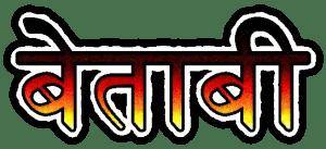 Betaabi hindi shayari