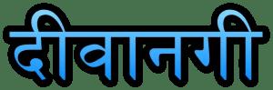 Diwangi Shayari in Hindi दीवानगी पर हिंदी शायरी